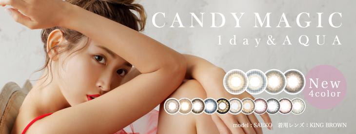 紗栄子イメージモデルのキャンマジシリーズワンデーアクアに待望の新色登場