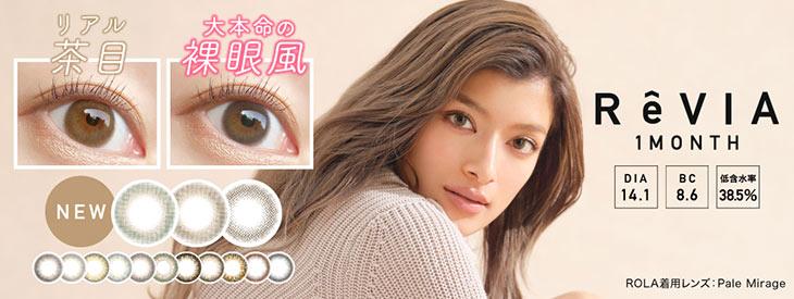 安室奈美恵イメージモデルのレヴィアに待望の新色登場