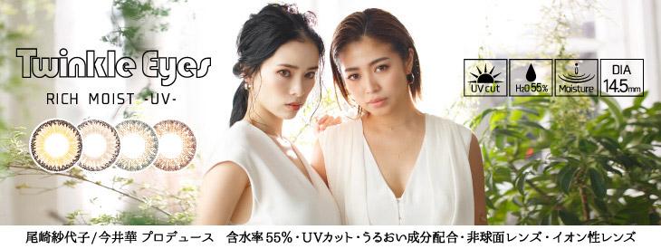 尾崎紗代子と今井華のプロデュース!!大人かわいい瞳を叶える「TwinkleEyes」から、新ブランドが登場!!|モアコンタクト(モアコン)カラコン通販サイト