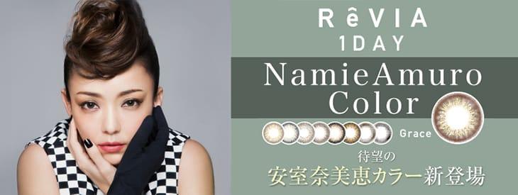 レヴィア(ReVIA)|安室奈美恵イメージモデルカラコン