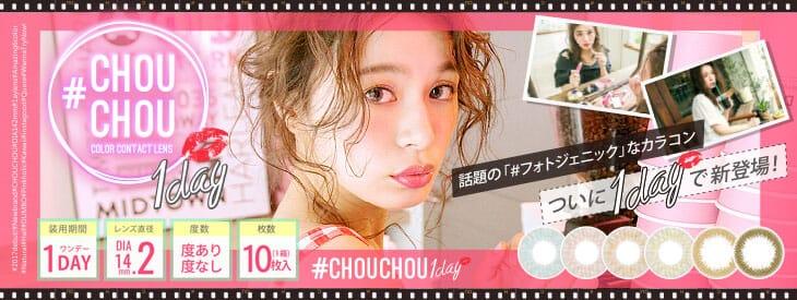 QuoRe #CHOUCHOU | シュシュ チュチュ チュチュワンデー ゆきらイメージモデル カラコン