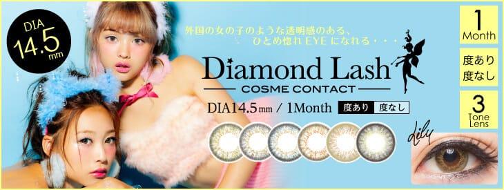 ダイヤモンドラッシュ1month|なちょす・ケイカ新イメージモデル