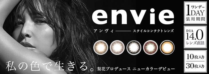アンヴィ|梨花プロデュースカラコン
