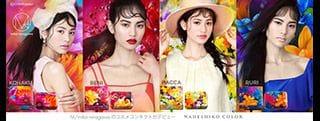 蜷川実花プロデュースで通販人気のワンデーカラコン|ナデシコカラー