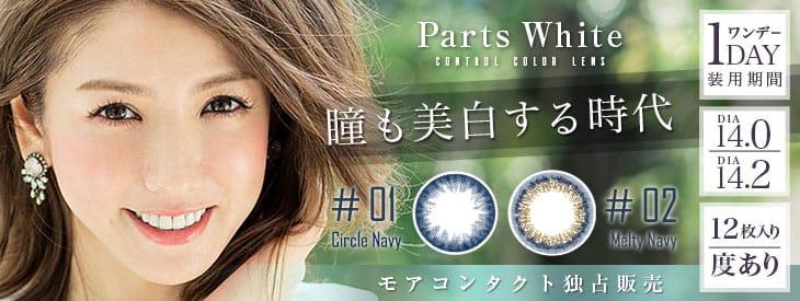 美香さんイメージモデル|白目美人を作る新発想の大人カラコン