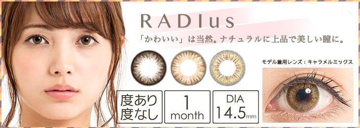 ラディアス|雑誌Ray専属モデルの南里美希のカラコン