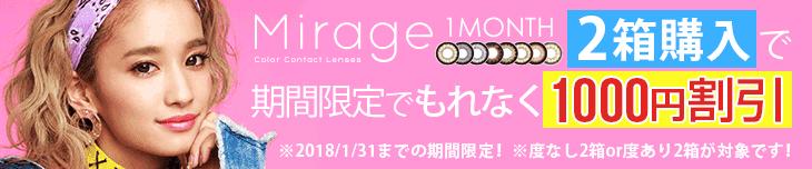ミラージュワンマンス|1000円引きの激安キャンペーン