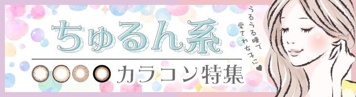 """女の子の""""可愛い""""を100%引き出す!ちゅるん系カラコン特集はこちら"""