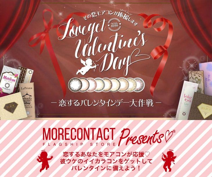 バレンタインオススメカラコン|恋する乙女応援