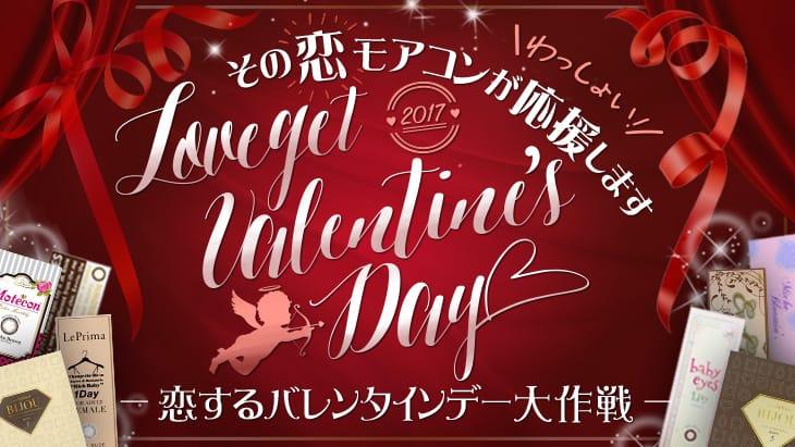 バレンタインオススメカラコン 恋する乙女応援