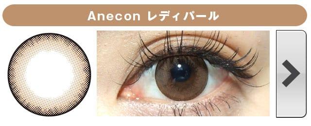 アネコン レディパール|DIA14.2mmブラウン