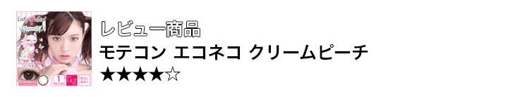 モテコン エコネコ クリームピーチ