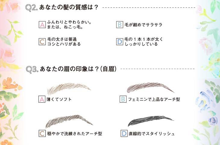 パーソナルカラー診断 |【2】あなたの髪の質感は? A.ふんわりやわらかい、またはねこっ毛。B.毛が細めでサラサラ。C.毛の太さは普通でコシとハリがある。D.毛の一本一本が太くしっかりしている【3】あなたの眉の印象は?|A.薄くてソフト。B.フェミニンで上品なアーチ型。C.穏やかで洗練されたアーチ型。D.直線的でスタイリッシュ