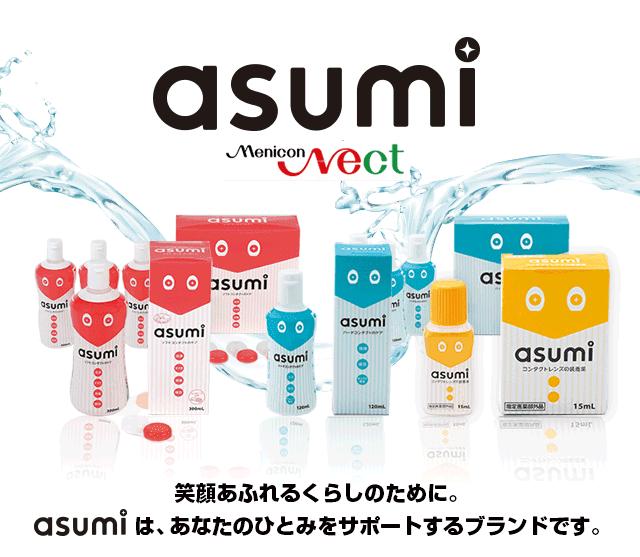 メニコンネクト asumi洗浄液