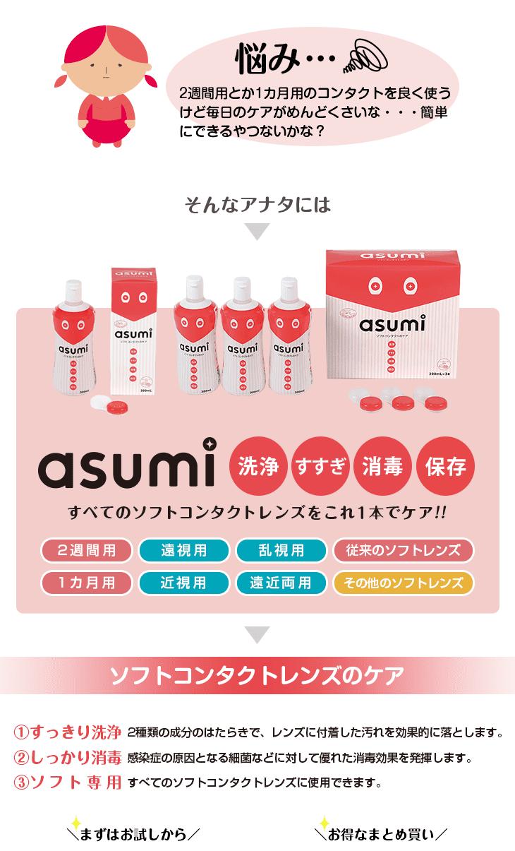 ソフトコンタクト用洗浄液|asumi
