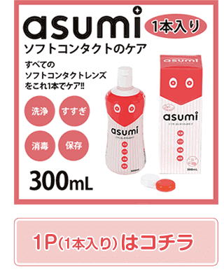 ソフトコンタクト用洗浄液|asumi300ml