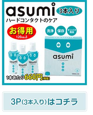 ハードコンタクト用洗浄液|asumi120ml×3本