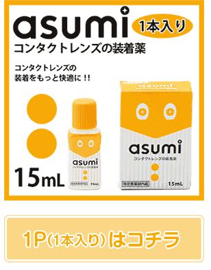 装着薬|asumi15ml