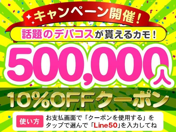 モアコンタクトLINE@お友だち50万人キャンペーン