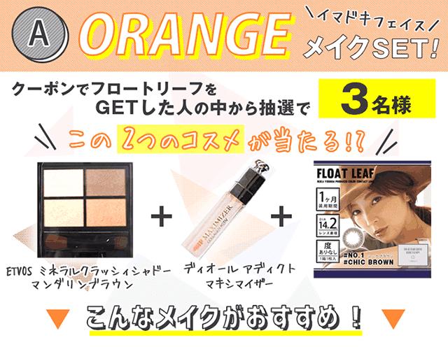 A:オレンジメイクSET3名様
