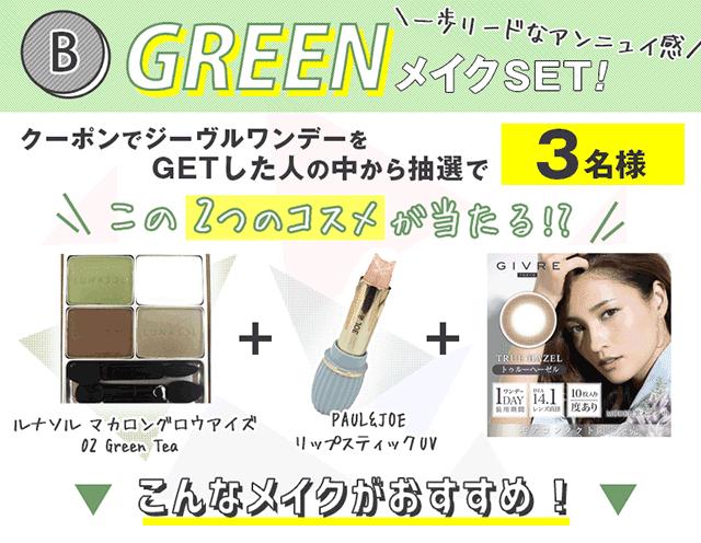 B:グリーンメイクSET3名様
