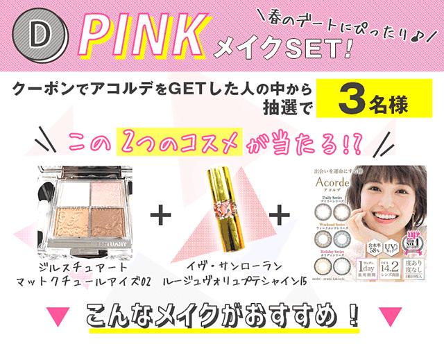 D:ピンクメイクSET3名様