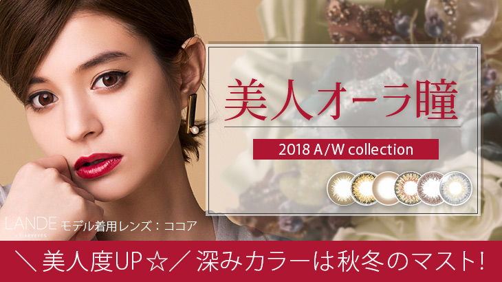 2018A/Wcollection_美人オーラカラコン