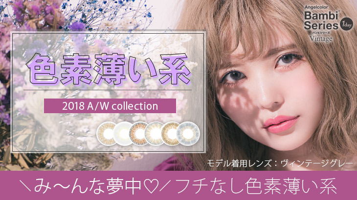 2018A/Wcollection_色素薄い系カラコン
