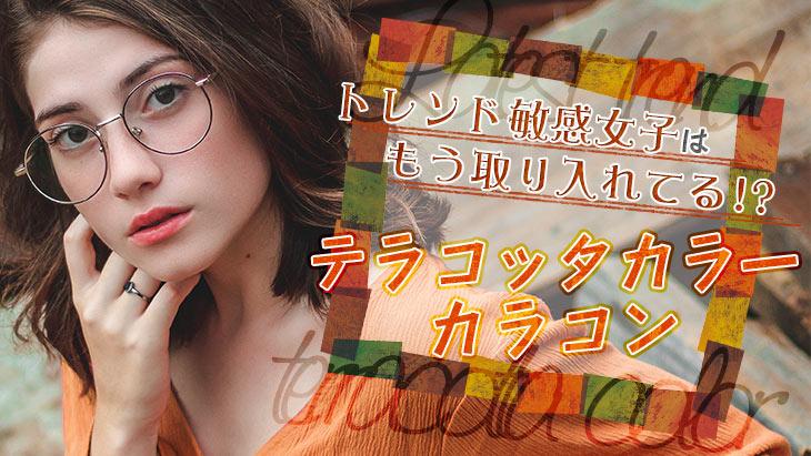 【2019最新版】トレンドに敏感女子はもう取り入れてる!? テラコッタカラーカラコン6選