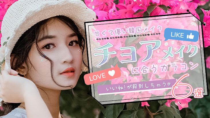【2019最新版】甘くて儚い韓国メイクに合うカラコン6選