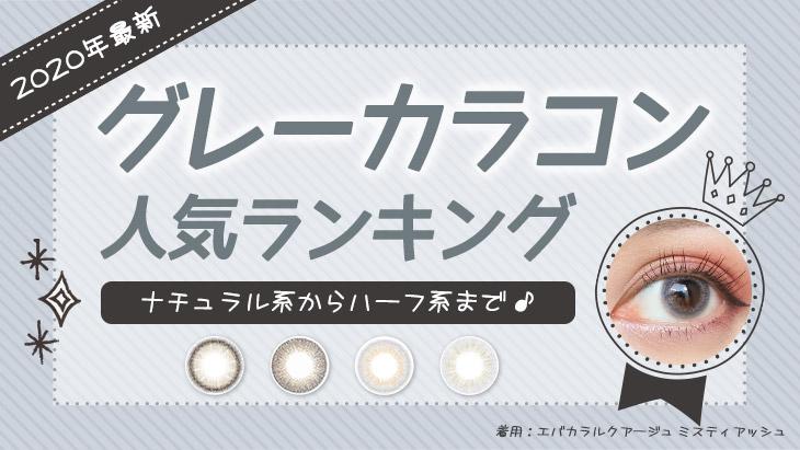 グレーカラコンの人気カラコンをご紹介♪最新のモアコン人気売れ筋レンズランキングにもご注目下さい?