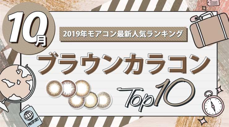 【2019最新版】8月のブラウンカラコン人気ランキングTOP6