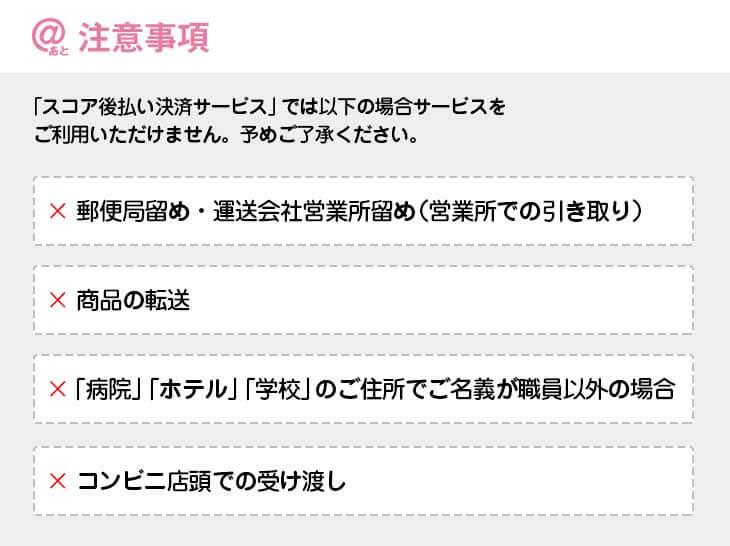 ニッセン@払いの注意