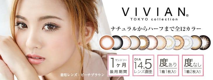 瞳を着替えるカラーコンタクト|ヴィヴィアンレディ