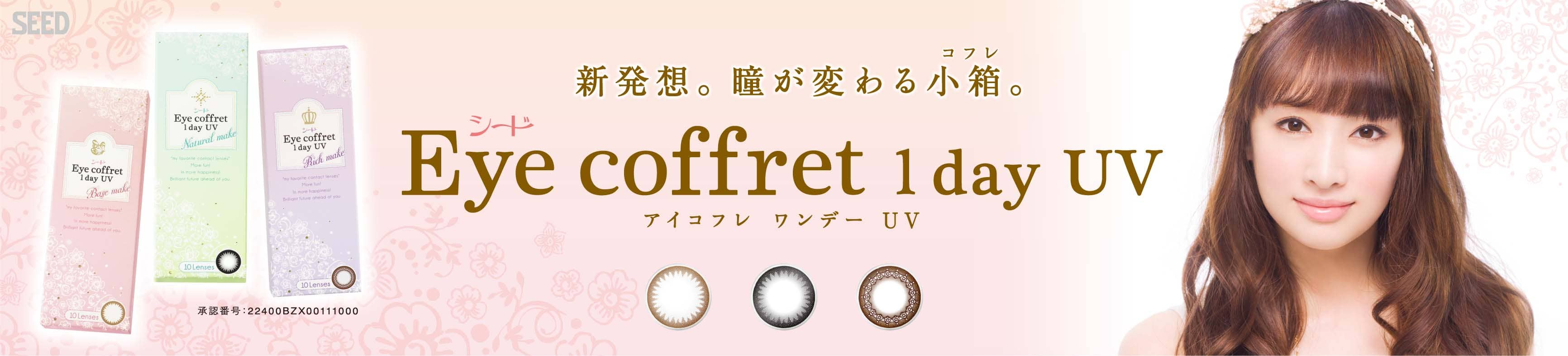 UVカット紫外線対策カラコンは北川恵子イメージモデルのアイコフレワンデーUV